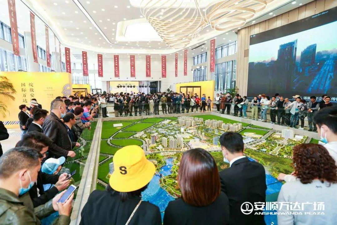 安顺万达广场城市展厅耀世启幕,与万达共赴一场盛世之约