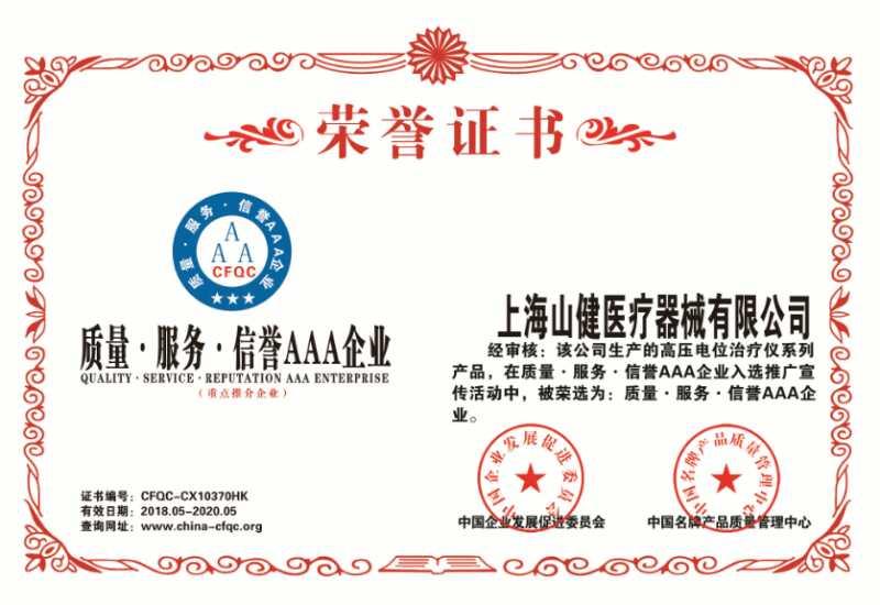 上海山健医疗荣获AAA级品牌企业 将以更...