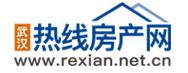 武汉热线房产网