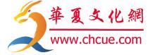 华夏文化网