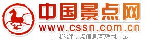 中国景点网