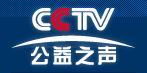 CCTV-公益之声