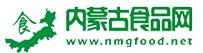 内蒙古食品网