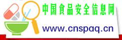 中国食品安全信息网